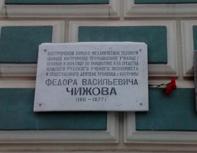 День памяти - 140 лет, со дня смерти Чижова 2017 1
