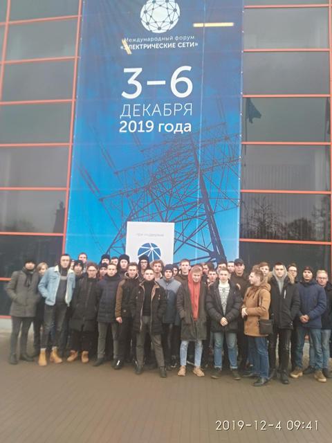 Международный форум «Электрические сети России  - 2019»