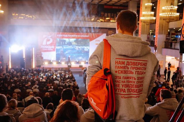 V Всероссийский форум «Молодежь России – Поколению Победителей».