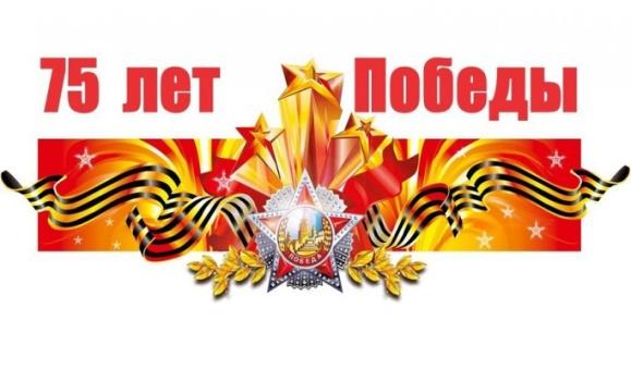 Логотип к юбилею победы