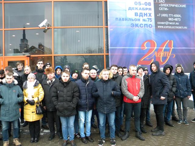 Электрические Сети России 2017 2