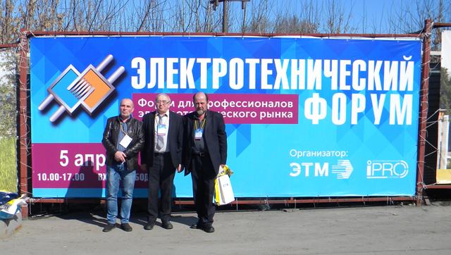 Электротехнический Форум 2018 1