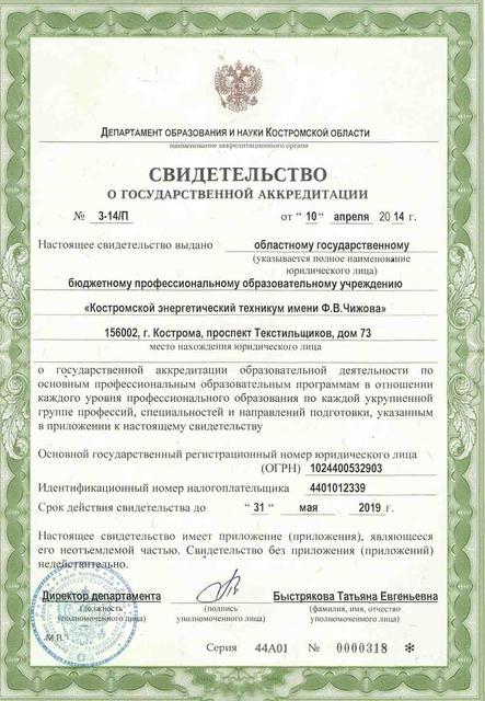 Свидетельство о гос аккредитации 2014 1