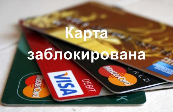 Банковские карты 2018