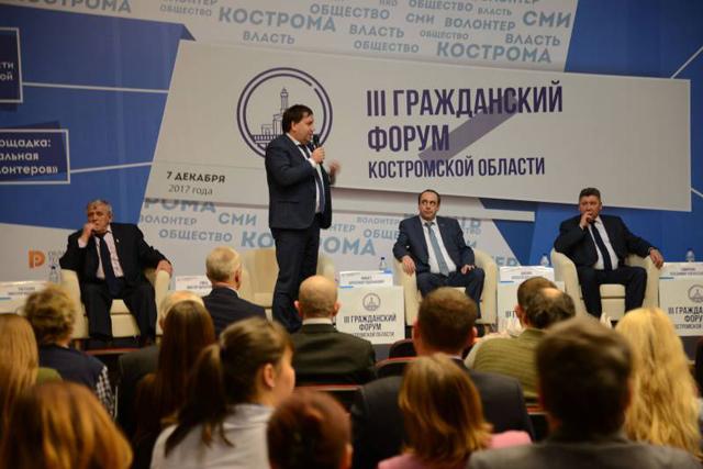 гражданский форум 2017
