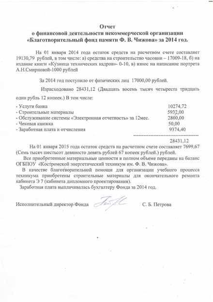Отчет по финансовой деятельности Благотворительного Фонда за 2014 год