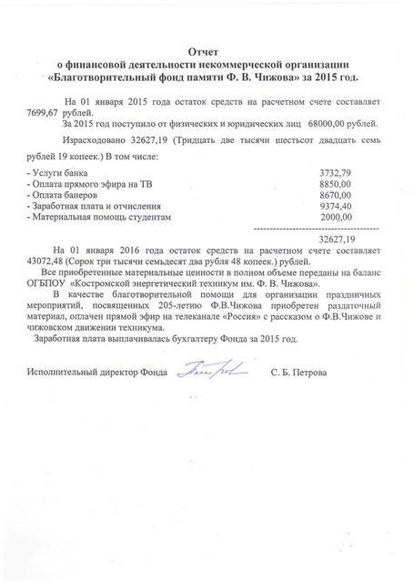 Отчет о финансовой деятельности за 2015 год