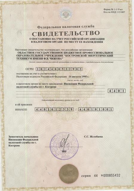 Свидетельство о постановке на учет Российской организации в налоговом органе по месту ее нахождения 2014