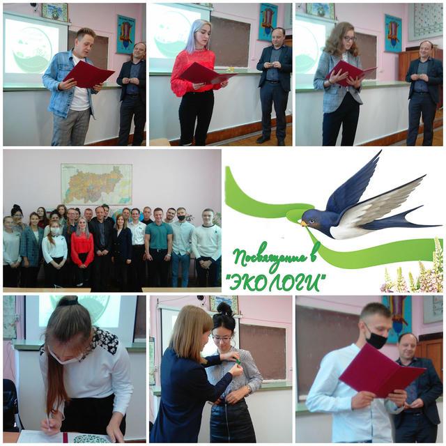 Посвящение в Экологи