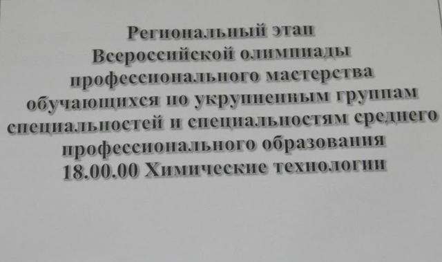 Олимпиада регион химия 2017 1