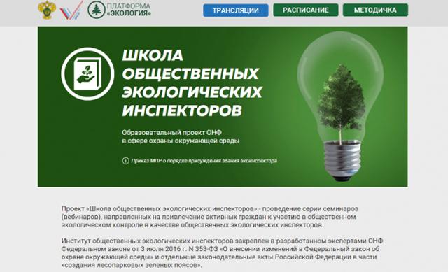 обучение в «Школе общественных экологических инспекторов»