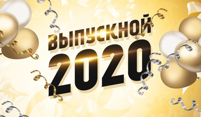 картинка выпуск 2020